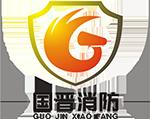 四川国晋消防工程有限公司