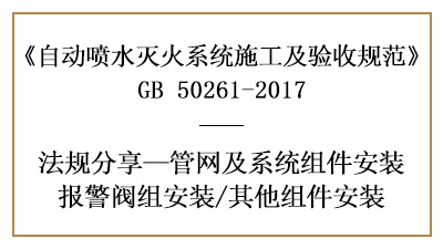 自动喷水灭火系统阀件消防施工及安装要求—四川国晋消防分享
