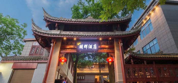 都江堰市鹏辉酒店700