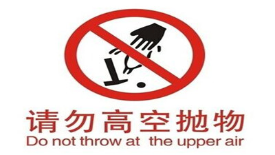杜绝高空抛物从自身做起--四川国晋消防