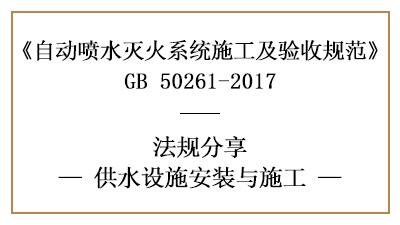 自动喷水灭火系统供水设施消防施工要求—四川国晋消防分享