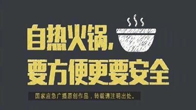 自热火锅,要方便更要安全--四川国晋消防