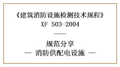 消防供配电设施的消防设施检测技术要求与方法—四川国晋消防分享