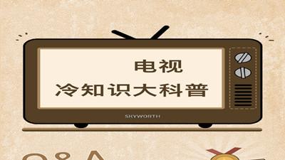 电视机冷知识大科普--四川国晋消防