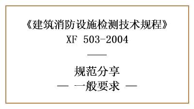 建筑消防设施检测的一般要求—四川国晋消防分享