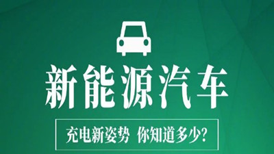 新能源汽车充电新姿势,你知道多少?—四川国晋消防