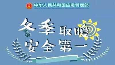 冬季取暖,安全第一!--四川国晋消防