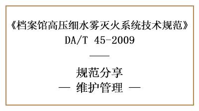 档案馆高压细水雾灭火系统的消防维护管理要求-四川国晋消防分享