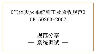 气体灭火系统的系统调试要求—四川国晋消防分享