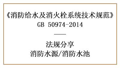 消防水池的设置要求及容积计算方法-四川国晋消防分享