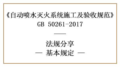 自动喷水灭火系统的施工质量、材料、设备管理要求—四川国晋消防分享
