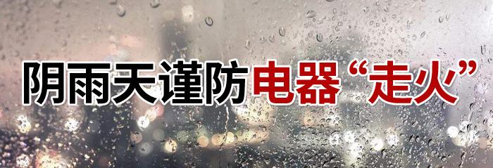 阴雨天电器