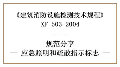 应急照明和疏散指示标识的消防设施检测要求及方法—四川国晋消防分享