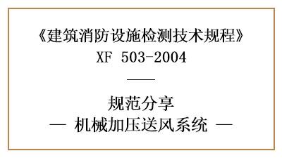 机械加压送风系统的消防设施检测要求及方法—四川国晋消防分享