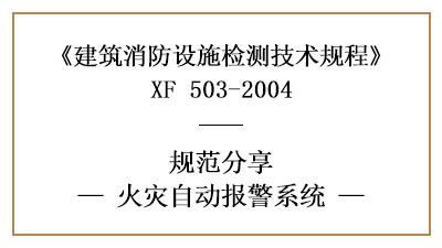消防设施检测之火灾自动报警系统检测要求及方法—四川国晋消防分享