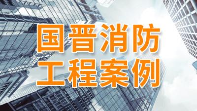 玉屏商场重建项目消防施工项目—四川国晋消防