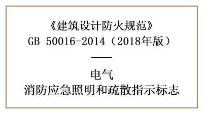 应急照明和疏散指示标志的设置要求及场所要求—四川国晋消防分享