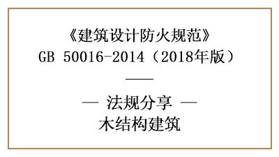 木结构建筑的防火设计要求—四川国晋消防分享