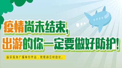 虽是元旦佳节但疫情尚未结束,请出游的你要做好防护!--四川国晋消防