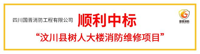 四川国晋消防成功中标汶川县树人大楼消防维修项目