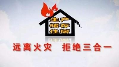 三合一场所,火灾伤不起 --四川国晋消防