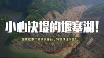 """小心决堤的""""堰塞湖""""!--四川国晋消防"""