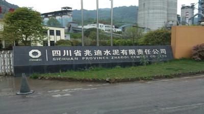四川省兆迪水泥有限责任公司消防维护保养工程--国晋消防维保案例