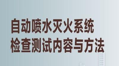 """揭秘高层建筑内的""""及时雨""""(三)--四川国晋消防"""