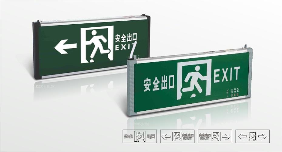 疏散标志灯 蓄电型 -900#500