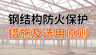 钢结构防火保护措施及选用原则-四川国晋消防