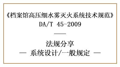 档案馆高压细水雾灭火系统消防设计一般规定-四川国晋消防分享