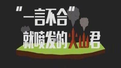 """"""" 一言不合""""就喷发的火山君(一)--四川国晋消防"""