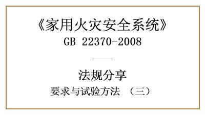 家用火灾安全系统要求与试验方法(三)—四川国晋消防分享