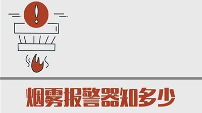 烟雾报警器知多少?--四川国晋消防