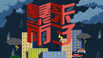 暴雨来了--四川国晋消防