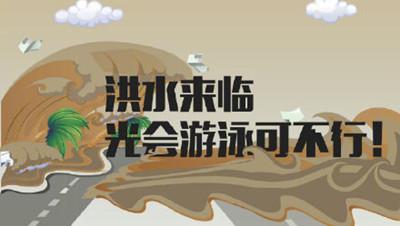 """面对""""洪水""""我们该如何自救?--四川国晋消防"""