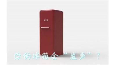 """小家电大隐患:你家的冰箱会""""发声""""--国晋消防"""