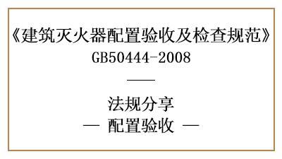 建筑灭火器配置验收要求及判定规则-四川国晋消防分享