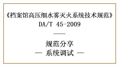 档案馆高压细水雾灭火系统调试要求-四川国晋消防分享