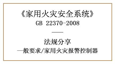 家用火灾报警控制器的相关要求规范—四川国晋消防分享