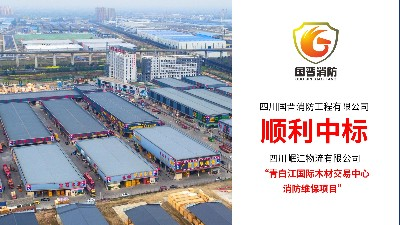 四川国晋消防顺利中标青白江国际木材交易中心消防维保项目