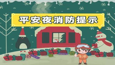 """""""平安夜""""不要忘了消防安全哦!--四川国晋消防"""