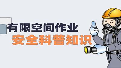 有限空间作业安全科普知识(一)--四川国晋消防