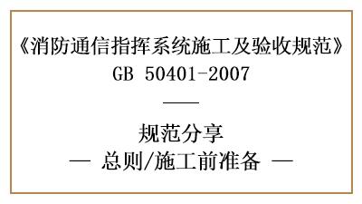 消防通讯指挥系统的消防施工前准备—四川国晋消防分享