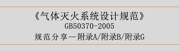 气体灭火系统设计规范-附录A、B、G-700