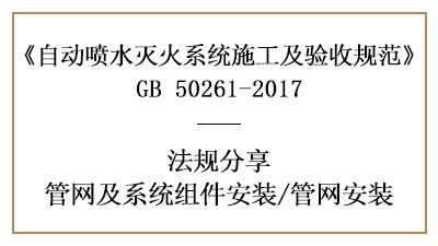 自动喷水灭火系统管网安装注意事项—四川国晋消防分享