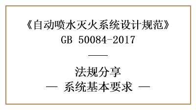 自动喷水灭火系统的系统选型基本要求-四川国晋消防分享