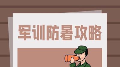 又到一年军训时,军训防护攻略请查收--四川国晋消防