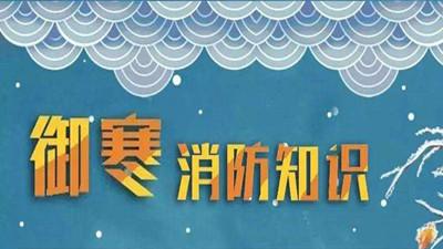 冬天到了科普消防--四川国晋消防