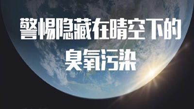警惕隐藏在晴空下的臭氧污染(一)--四川国晋消防